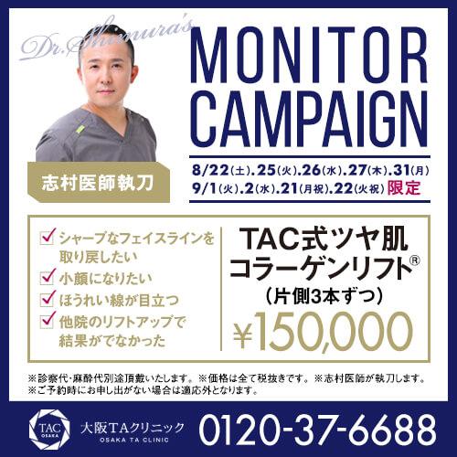 志村医師9月の大阪院モニター