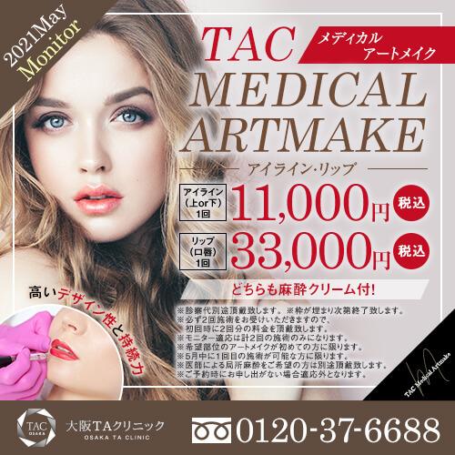 TACメディカルアートメイク(眉・アイライン・リップ)のモニター募集